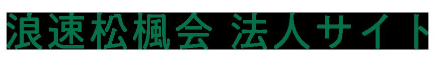 浪速松楓会 法人サイト