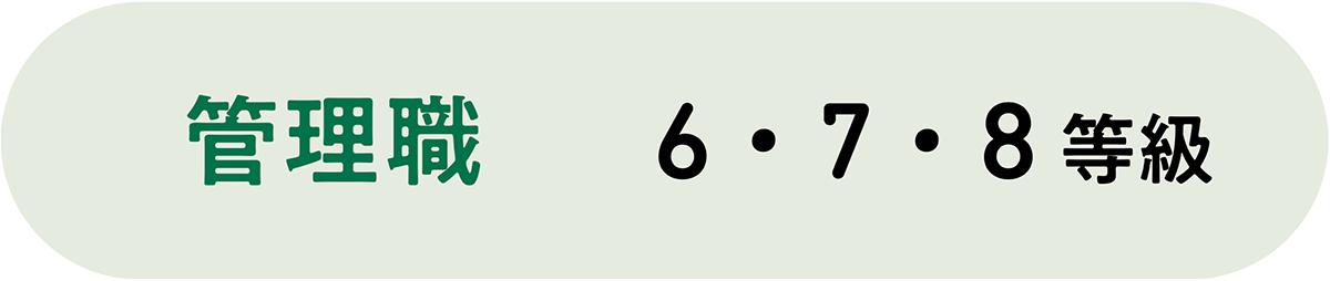 管理職 6・7・8等級